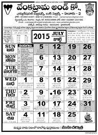 Venkatrama Co Calendar 2014 Venkatrama Co 2015 July Telugu Calendar