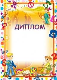 Купить бланки дипломов в Москве печать и изготовление Диплом детский арт 509