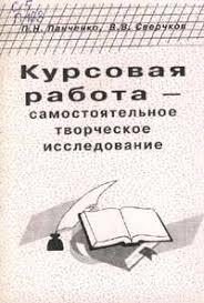 КУРСОВЫЕ Тюмень Цена рублей ВКонтакте КУРСОВЫЕ Тюмень Цена 500
