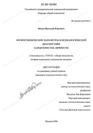 Диссертация на тему Физиогномические параметры в психологической  Диссертация и автореферат на тему Физиогномические параметры в психологической диагностике характеристик личности dissercat