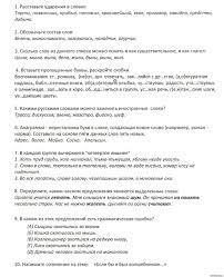 Контрольная работа для класса русский язык гуманитарная  Скачать контрольную работу по русскому языку 5 класс