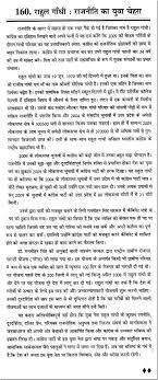 short biography of ldquo rahul gandhi rdquo in hindi