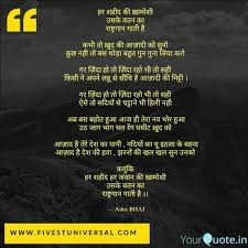 Truth Quotes Awesome RESPECT SOILDER RESPECT LIFE R Quotes Shayari Story Poem