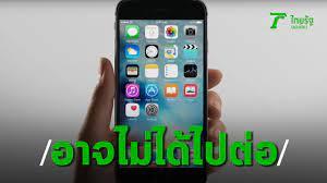 สงสัยจะไม่ได้ไปต่อ? iPhone 6s และ iPhone SE มีสิทธิ์ไม่ได้รับอัปเดตใน iOS 15
