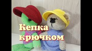 Кепка крючком, Crochet cap - YouTube