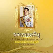 วันเฉลิมพระชนมพรรษา พระบาทสมเด็จพระเจ้าอยู่หัว 28 กรกฎาคม 2564