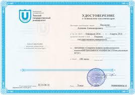 Курсовая подготовка Сайт учителя географии Пахомова Алексея  Удостоверение о повышении квалификации