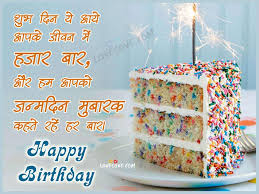 जन मद न म ब रक hindi birthday wishes images status es message