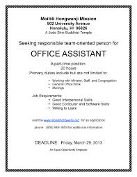 office assistant job description sample recentresumes com office assistant job description seeking responsible team oriented