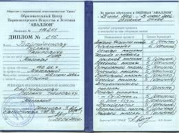 profmassazhist ucoz ru Сертификат Массажиста Диплом Ежегодная специализация у лучших мануальных терапевтов Казахстана и Европы
