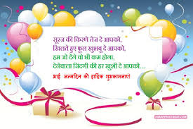 Happy Birthday Wishes For Brother In Hindi 2happybirthday