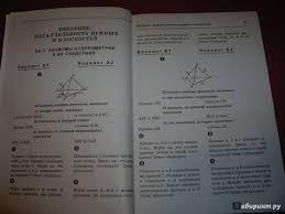 Рецензии покупателей на Геометрия класс Самостоятельные и  05 03 2011