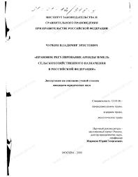 Диссертация на тему Правовое регулирование аренды земель  Диссертация и автореферат на тему Правовое регулирование аренды земель сельскохозяйственного назначения в Российской Федерации