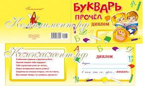 Диплом Букварь прочел дети для праздника Азбуки праздника  Диплом Букварь прочел дети