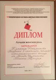городской театр получил диплом на фестивале в России Бишкекский городской театр получил диплом на фестивале в России