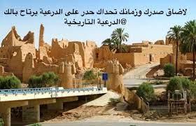 الدرعية التاريخية (@Duriyah_)