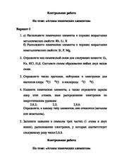 Химия Контрольная работа Атомы химических элементов docx  Контрольная работа по химии на тему Атомы химических элементов 8 класс