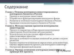 Презентация на тему Магистерская диссертация Оценка проектов  5 Содержание