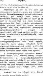 essays sanskrit essays
