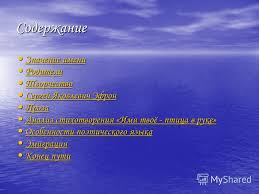 Презентация на тему Реферат Марина Ивановна Цветаева реферат  2 Содержание