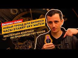 Первые тренды 2019 - <b>часы Starry Sky Watch</b>. Инспекция часовой ...