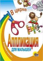 <b>Аппликация</b> для малышей - купить книгу с доставкой в интернет ...