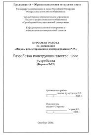 Титульный лист курсовой работы по теории государства и права Образец оформления курсовой работы РГУ нефти и
