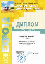 СИЛА ЖИЗНИ Дипломы и награды 3 й Сельскохозяйственный Форум Саратов АГРО День поля 2012