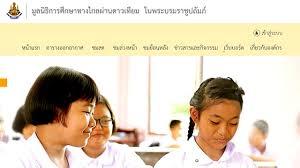 การใช้งานเว็บไซต์ www.dltv.ac.th - YouTube