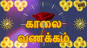 Good Morning Wishes In Tamil Gud Morning Pic Whatsapp Video Download