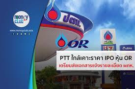 PTT เตรียมเคาะราคา IPO หุ้น OR เตรียมส่งเอกสารแจ้งรายละเอียดผู้ได้สิทธิ์จอง