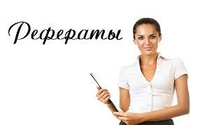 Услуги по выполнению дипломной курсовой контрольной работы  Реферат Заказать в Новосибирске