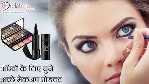 best eye makeup s in hindi