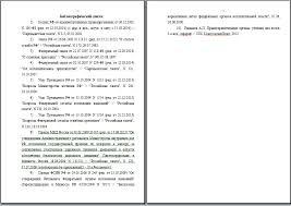 Купить Министерство юстиции ФССП ФСИН Доклад Реферат и скачать Министерство юстиции ФССП ФСИН Доклад Реферат