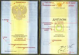Степени и методы защиты диплома ВУЗа России нового образца  Защита дипломов Россия образца 2002 2010