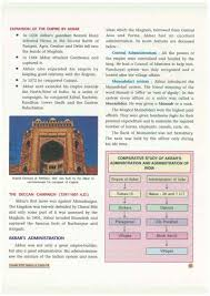 important features of akbar s administration aura virtual campus