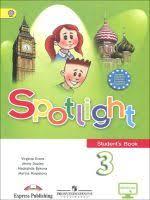 ГДЗ и решебники по Английскому языку для класса Английский язык 3 класс student s book spotlight Быкова