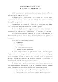 Техника безопасности на предприятии доклад по безопасности  Скачать документ