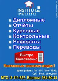 Авторефераты диссертаций написание в Смоленске Сколько стоит  Курсовые на заказ в Невинномысске