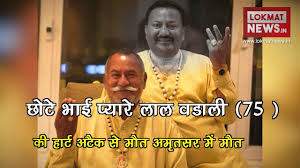 Breaking News Wadali Brothers Sufi Singer Pyare Lal Wadali Death Lokmat News In Hindi
