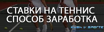 Как выигрывать в ставках на теннисе