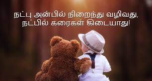 Friendship Day 40 In Tamil Quotes Wishes Messages SMS And Images Magnificent Some Friendship Quotes In Tamil