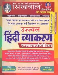 hindi essay books buy online book english hindi essay upsc mains examination topic wise amazon in sikhwal ldc second grade second