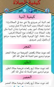 معلومات دينية - خطوات الصلاة بالتفصيل معنى الصلاة لغة...