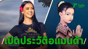เปิดประวัติ 10 เรื่องรู้จัก อแมนด้า มิสยูนิเวิร์สไทยแลนด์ 2020 คือใคร -  ไทยรัฐออนไลน์
