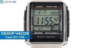 Обзор <b>часов Casio</b> Radio Controlled <b>WV</b>-<b>59E</b>-<b>1A</b>. Японские ...