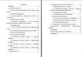 Разработка многопользовательской ИС АРМ Метролог в ООО Газпром  Дипломная работа на тему Разработка многопользовательской ИС АРМ Метролог в ООО Газпром трансгаз Югорск Комсомольское Линейно Производственное