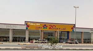 """الخرج في صور on Twitter: """"ضمن اكبر المعارض بمحافظة #الخرج قريباً الهرم  ستايل 20 طريق #الملك_فهد ( القاعدة ) بجوار فرع #موبايلي ومقابل مطعم  #ليتل_سيزرز .… https://t.co/hvNVntH4jF"""""""