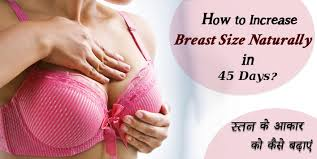 increase size how to increase breast size naturally at home results in 45 days