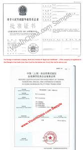 Procedures Of Apply For China Work Permit And China Residence Permit